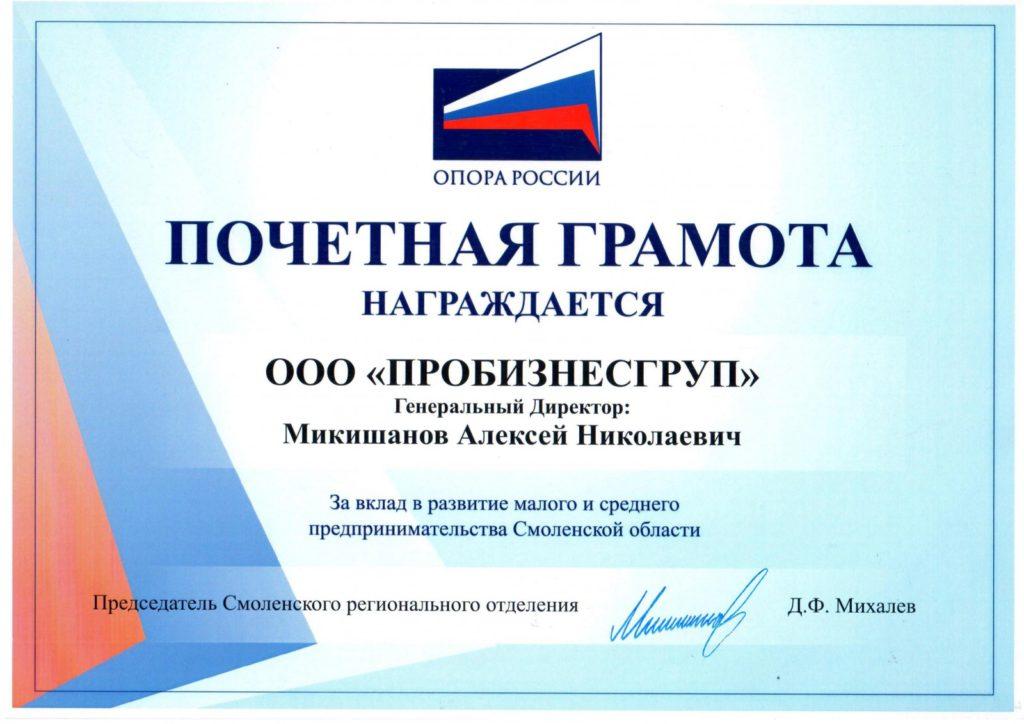 Компания Pro Business Group награждена почетной грамотой