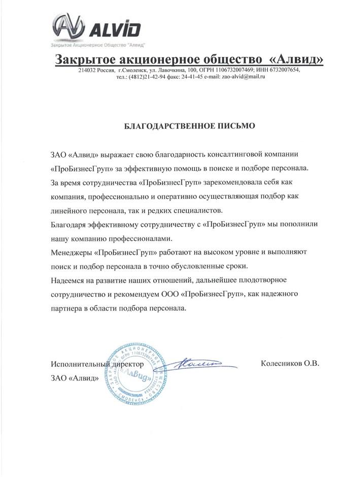 Исполнительный директор Колесников А.В.