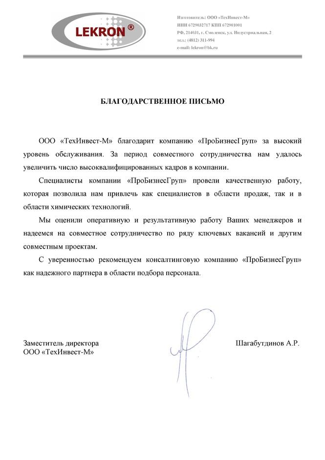 Заместитель директора Шагабутдинов А.Р.