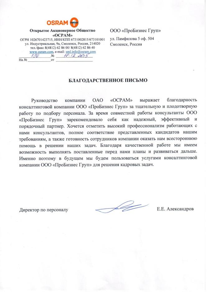 Директор по персоналу Е.Е. Александров