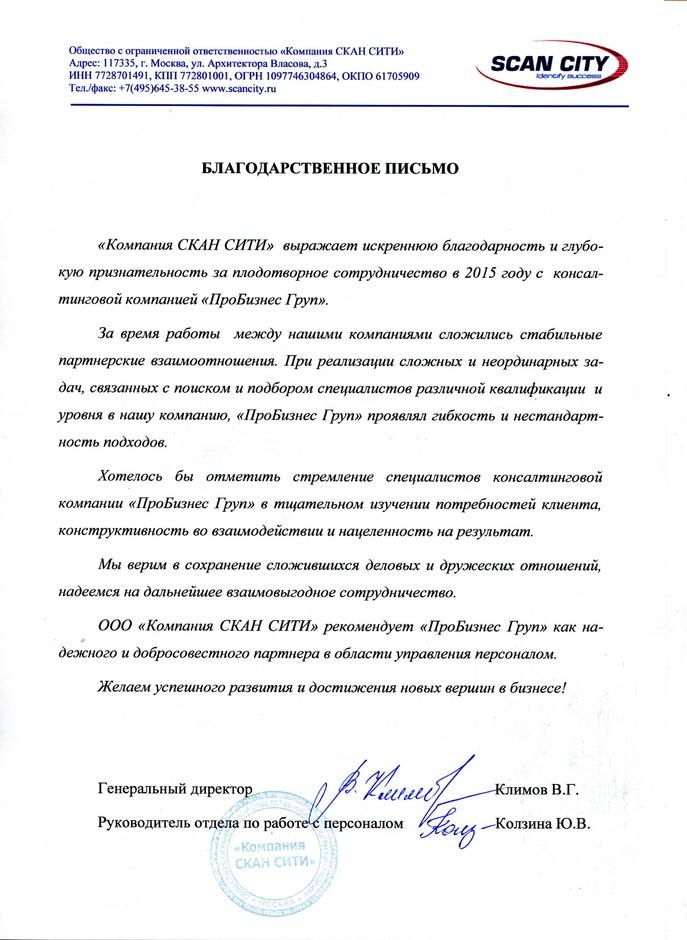 Генеральный директор Климов В.Г.