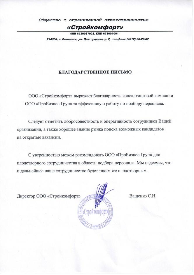 Ващенко С.Н.